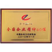 新中国60年全国企业精神60佳