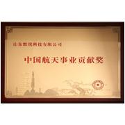 中国航天事业贡献奖