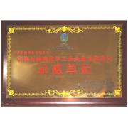 中国石油和化学工业企业文化建设示范单位