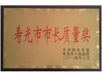 公司获寿光市首届市长质量奖